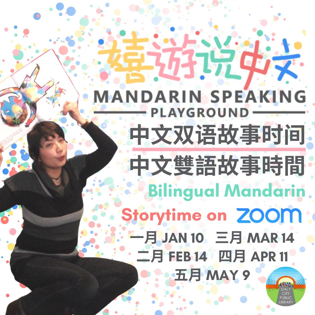 Mandarin Storytime