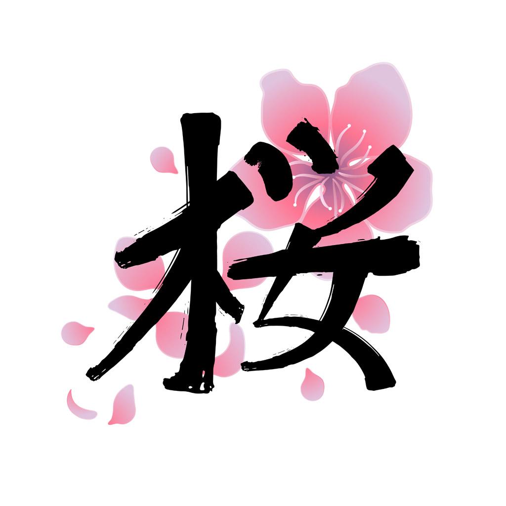 Sakura mini Matsuri (mini Cherry Blossom Festival)