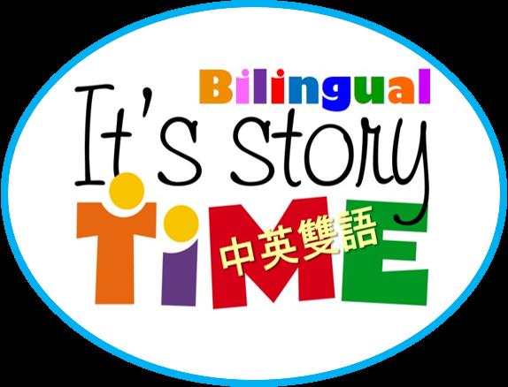 中英雙語故事時間 Mandarin/English Bilingual Storytime