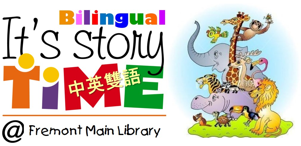 中英雙語故事會 English/Mandarin Bilingual Storytime