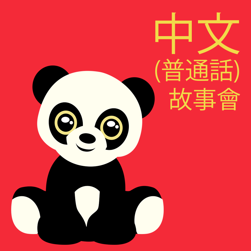 CANCELED: Mandarin Chinese Storytime