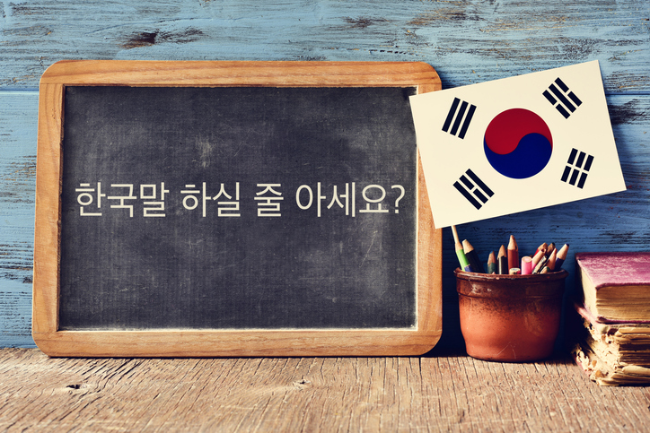 Speak and Write Korean: Basic Concepts of the Korean Language and Uniqueness of the Writing System